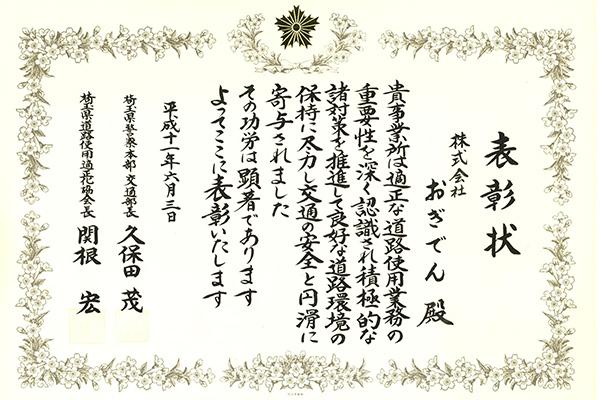 埼玉県警察本部長 交通部長