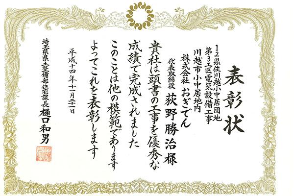 第3工区電気設備工事(賞状)