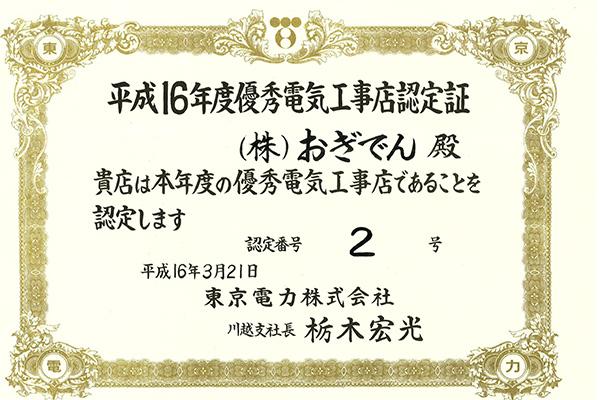 優秀電気工事店認定証(東京電力)