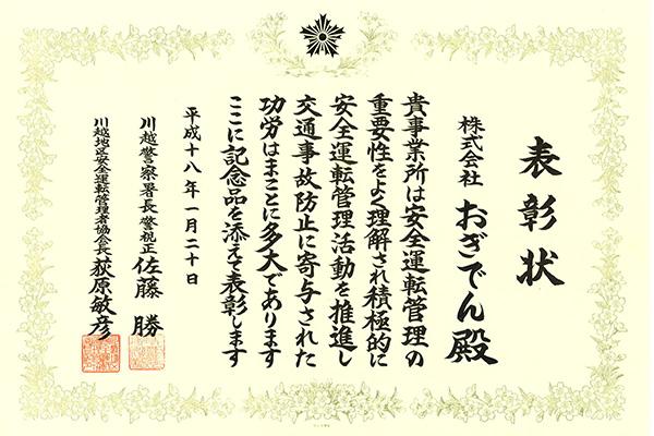 安全運転管理活動平成18年(川越警察署長警視正)