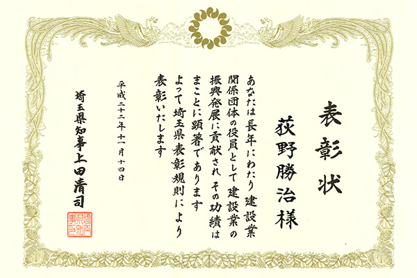 建設業の振興発展 埼玉県知事