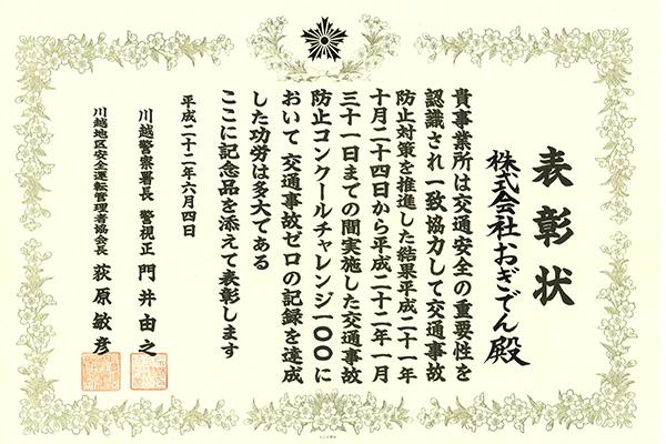 交通事故防止コンクール平成22年(川越警察署長警視正)