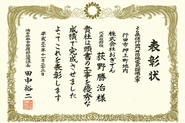 埼玉県都市整備部表彰式